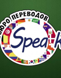 Speak Ok